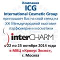 Компания ICG приглашает Вас на свой стенд - 14C07в МВЦ «Крокус Экспо», Москва